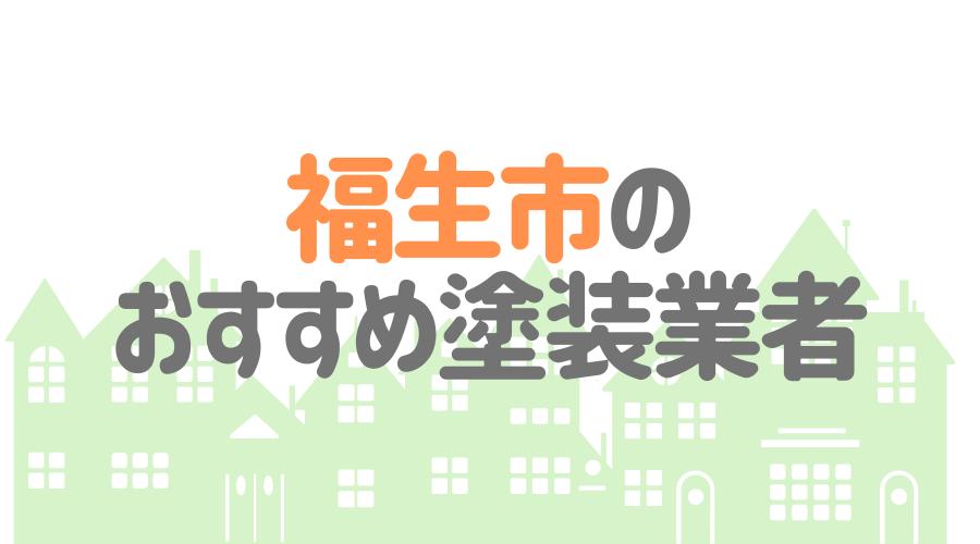東京都福生市のおすすめ「屋根・外壁塗装業者」一覧