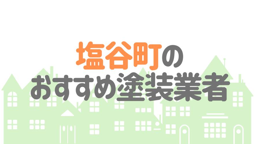 栃木県塩谷町のおすすめ「屋根・外壁塗装業者」一覧