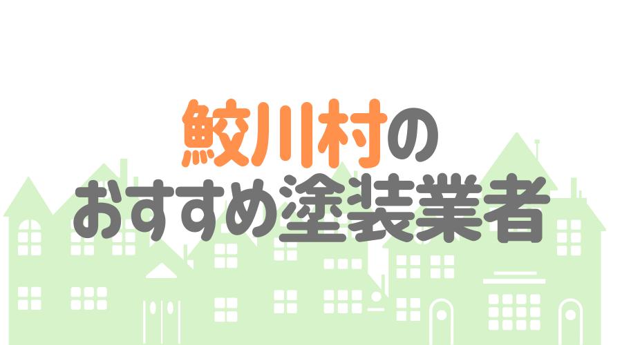 福島県鮫川村のおすすめ「屋根・外壁塗装業者」一覧
