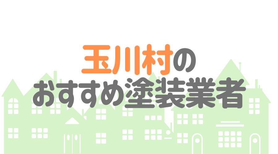 福島県玉川村のおすすめ「屋根・外壁塗装業者」一覧