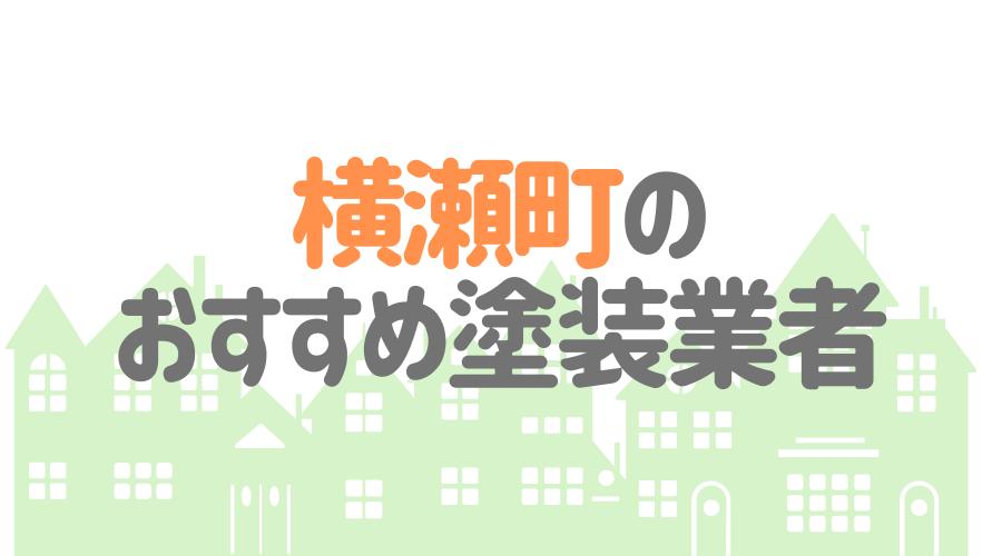 埼玉県横瀬町のおすすめ「屋根・外壁塗装業者」一覧