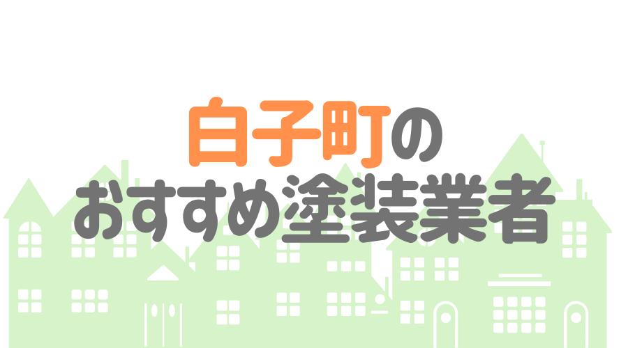 千葉県白子町のおすすめ「屋根・外壁塗装業者」一覧