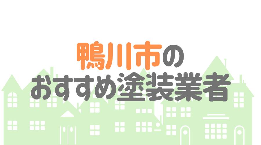 千葉県鴨川市のおすすめ「屋根・外壁塗装業者」一覧