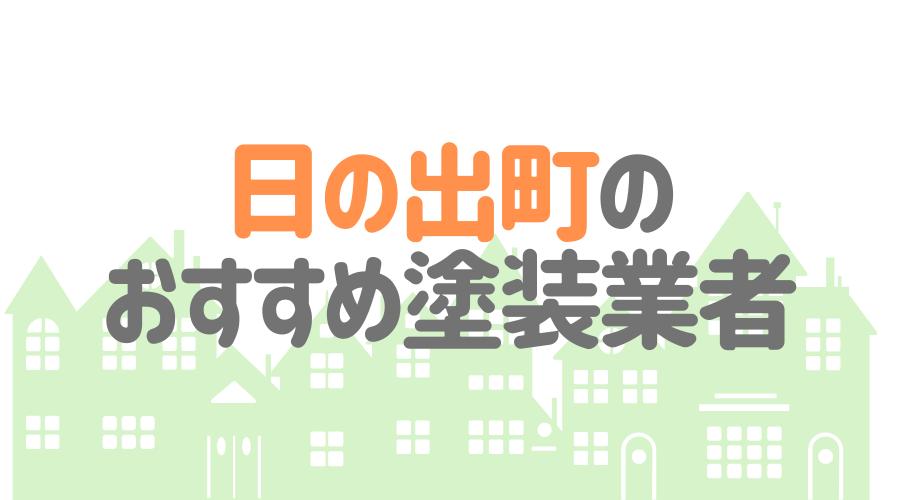 東京都日の出町のおすすめ「屋根・外壁塗装業者」一覧