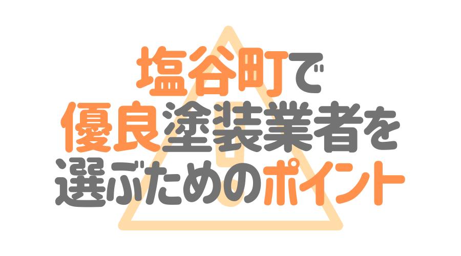 栃木県塩谷町で「優良塗装業者」を選ぶためのポイント