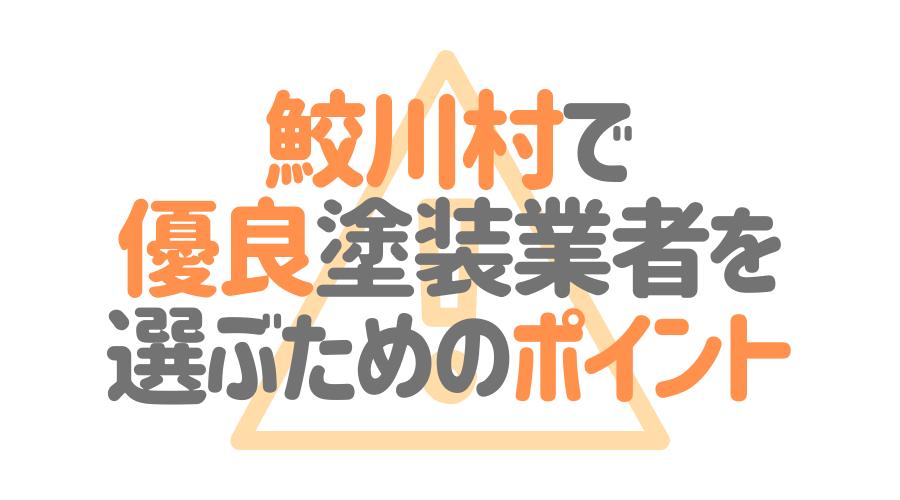 福島県鮫川村で「優良塗装業者」を選ぶためのポイント