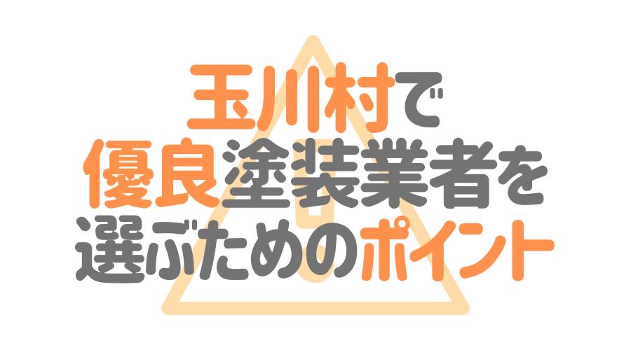 福島県玉川村で「優良塗装業者」を選ぶためのポイント