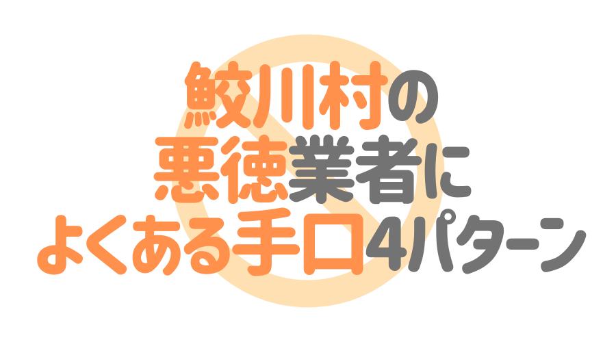 福島県鮫川村の悪徳塗装業者によくある手口4パターン