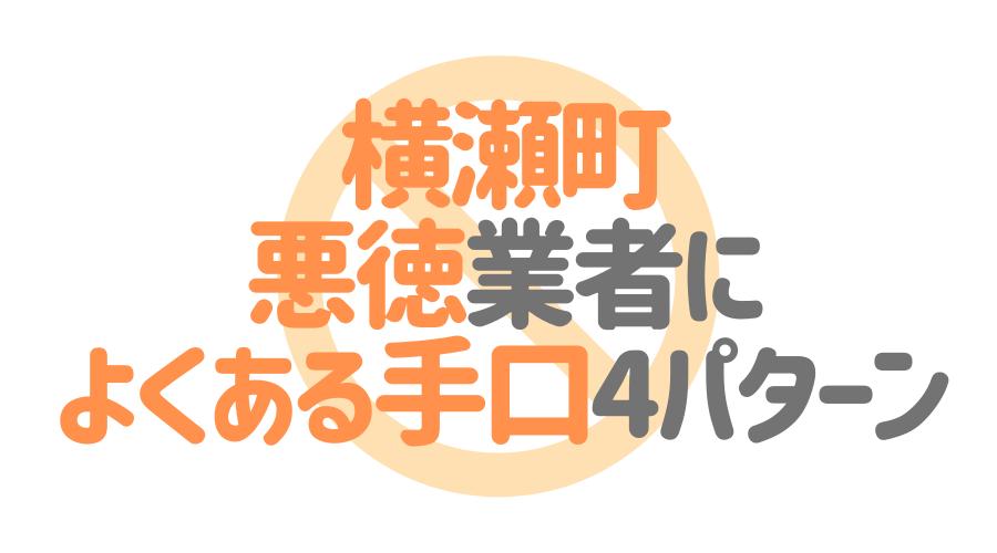 埼玉県横瀬町の悪徳塗装業者によくある手口4パターン