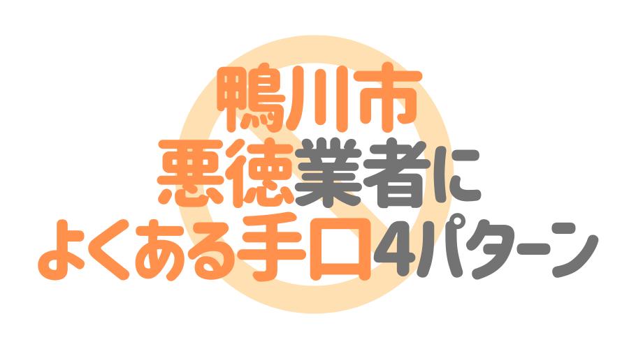 千葉県鴨川市の悪徳塗装業者によくある手口4パターン