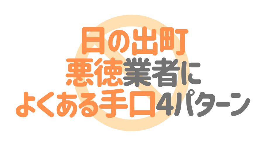 東京都日の出町の悪徳塗装業者によくある手口4パターン