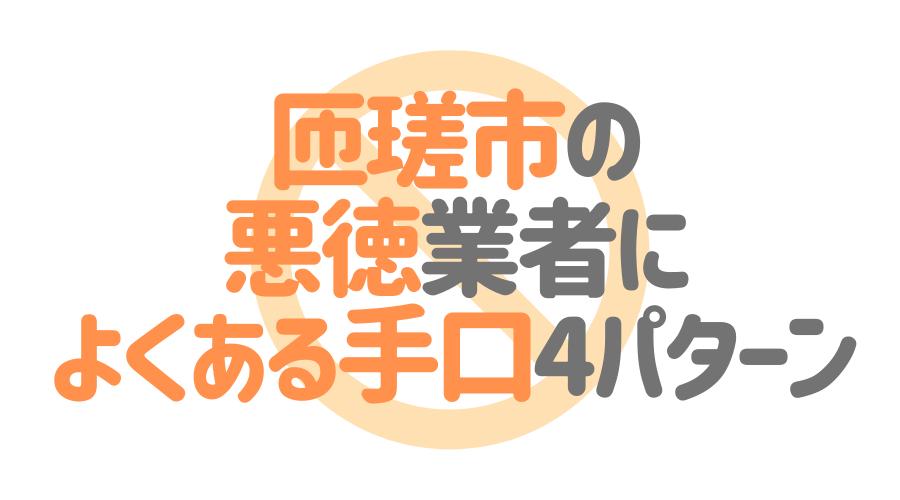 千葉県匝瑳市の悪徳塗装業者によくある手口4パターン