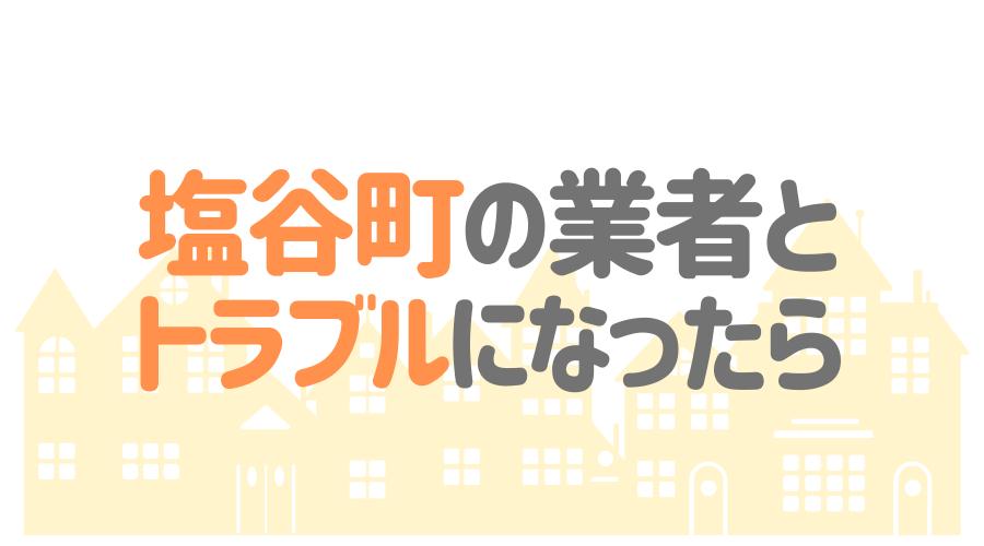 栃木県塩谷町の塗装業者とトラブルになった場合の対処方法
