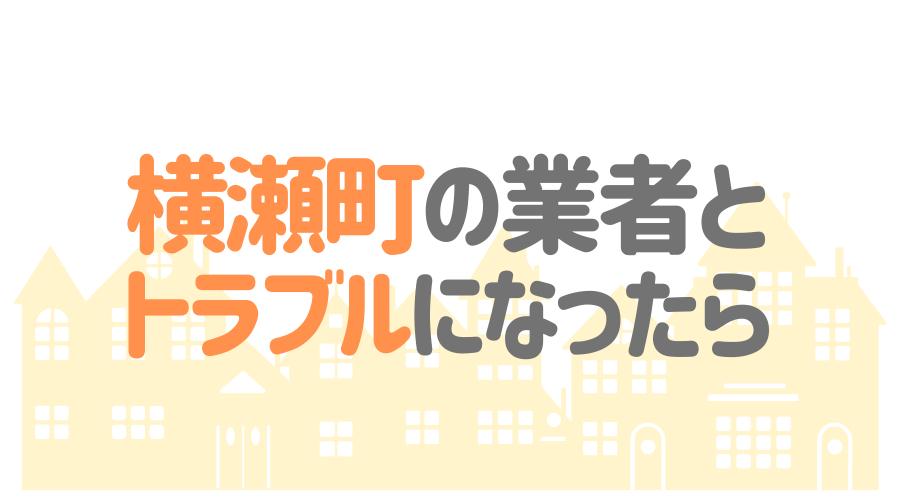 埼玉県横瀬町の塗装業者とトラブルになった場合の対処方法