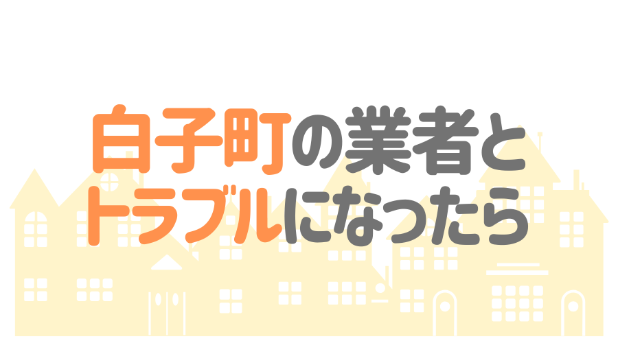 千葉県白子町の塗装業者とトラブルになった場合の対処方法