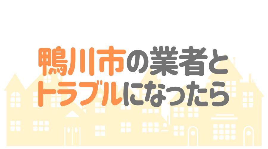 千葉県鴨川市の塗装業者とトラブルになった場合の対処方法