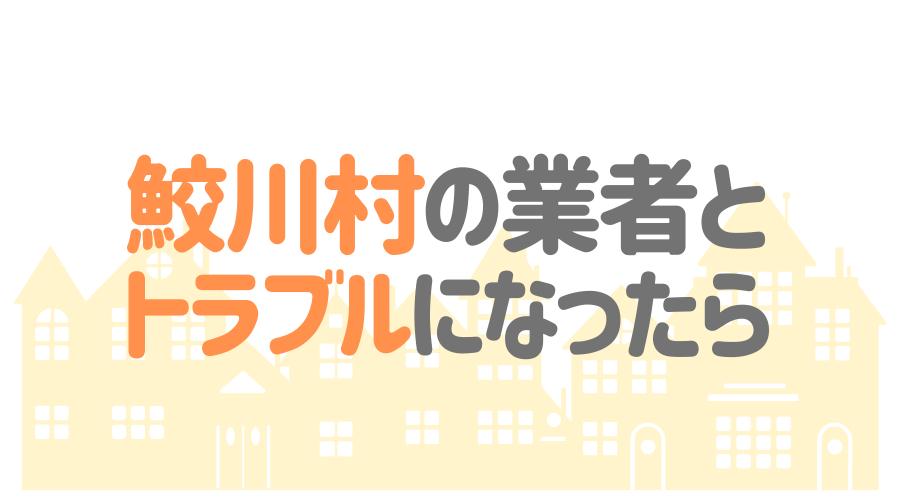 福島県鮫川村の塗装業者とトラブルになった場合の対処方法