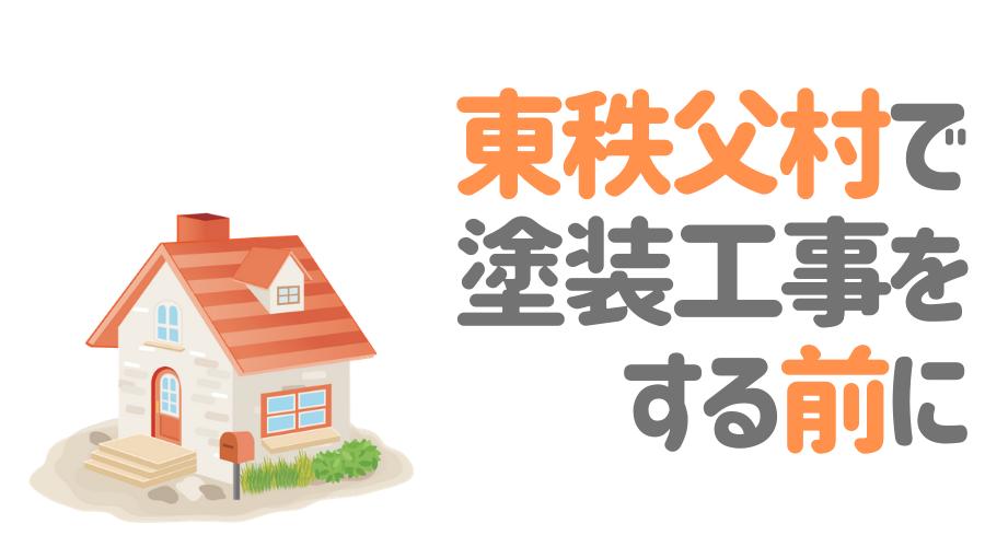 埼玉県東秩父村で塗装工事をする前に…