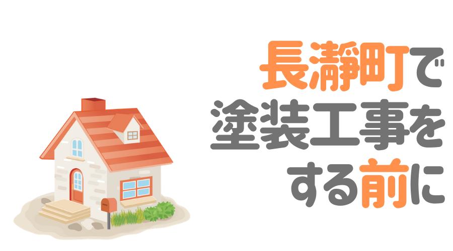 埼玉県長瀞町で塗装工事をする前に…