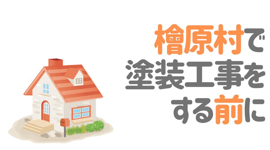 東京都檜原村で塗装工事をする前に…