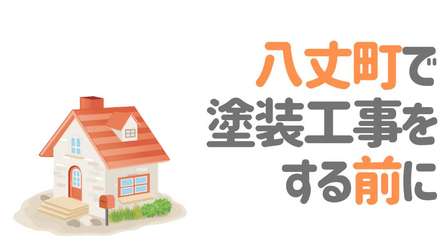 東京都八丈町で塗装工事をする前に…