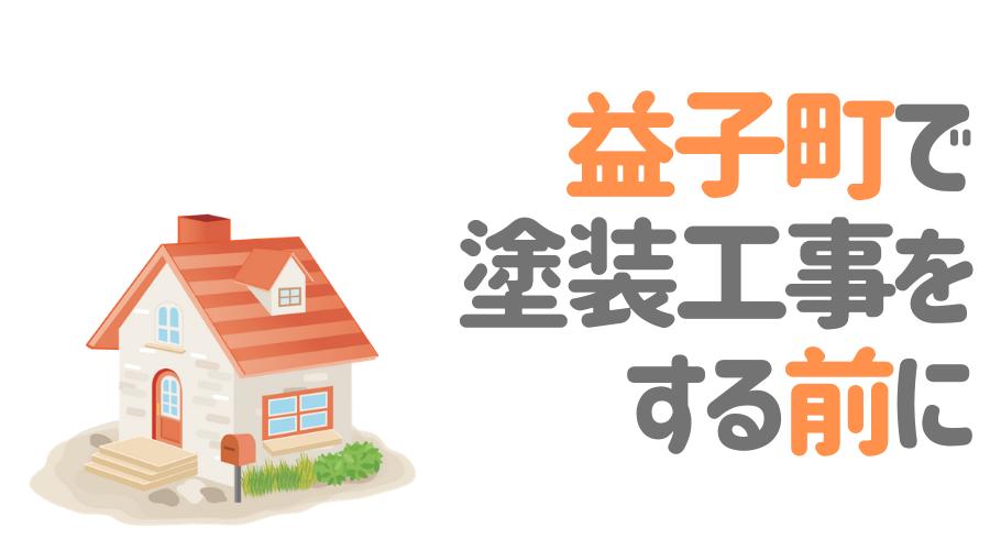 栃木県益子町で塗装工事をする前に…