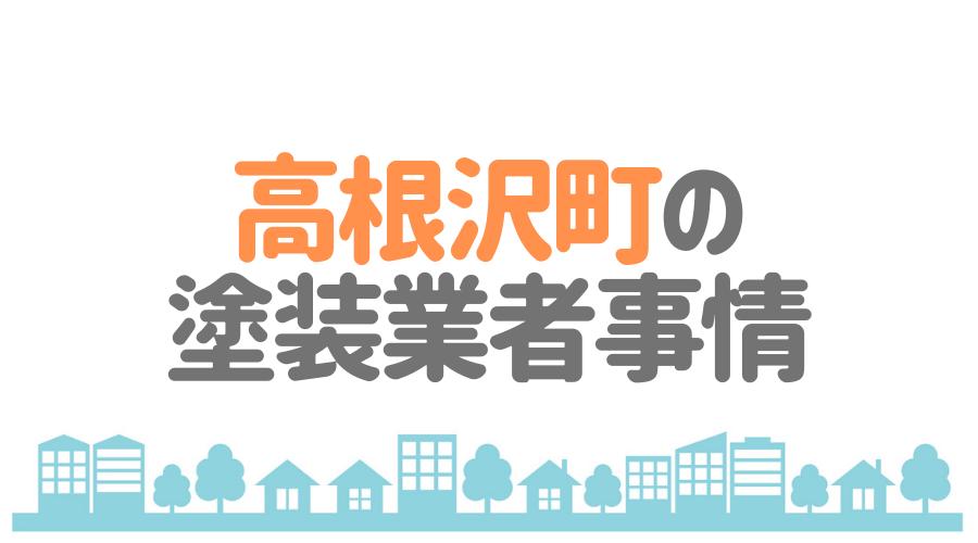 栃木県高根沢町の塗装業者事情