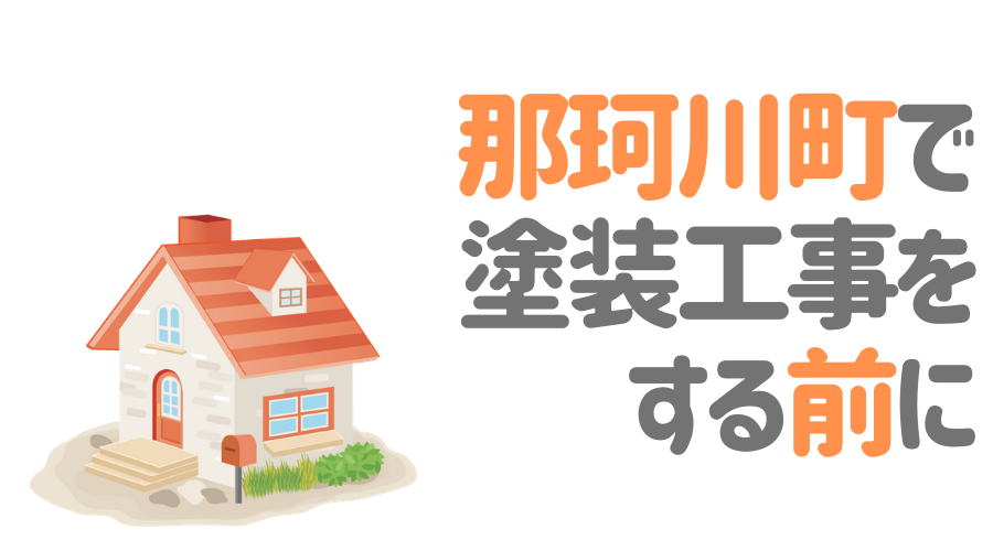 栃木県那珂川町で塗装工事をする前に…