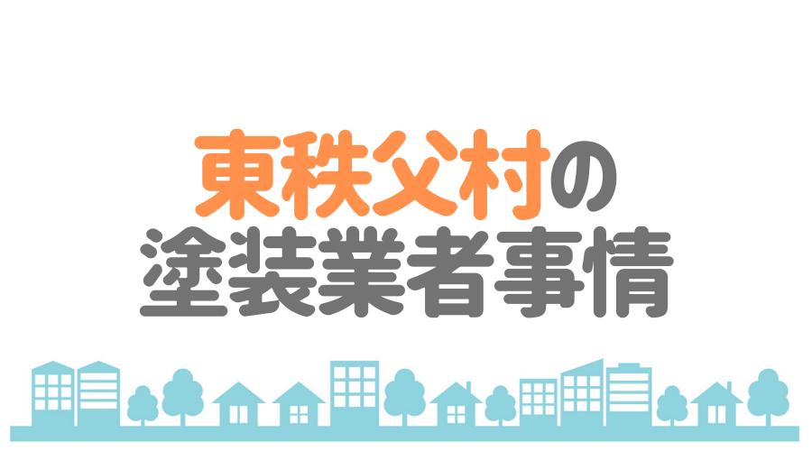 埼玉県東秩父村の塗装業者事情