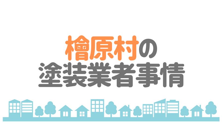 東京都檜原村の塗装業者事情