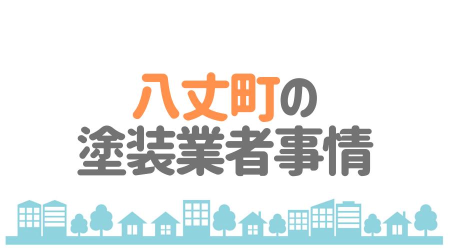 東京都八丈町の塗装業者事情