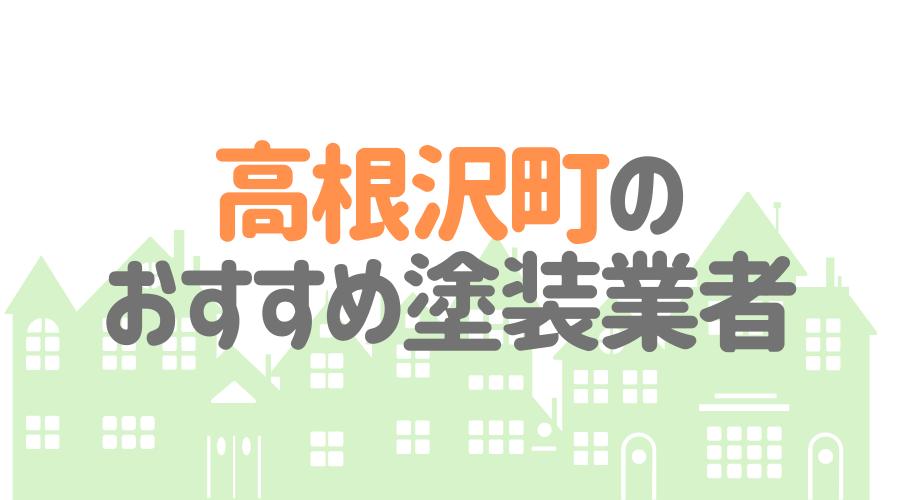 栃木県高根沢町のおすすめ「屋根・外壁塗装業者」一覧