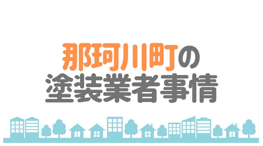 栃木県那珂川町の塗装業者事情