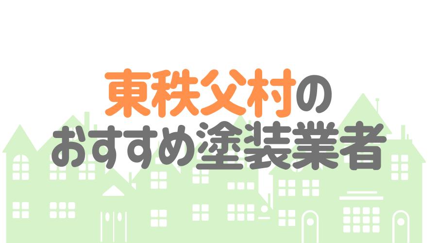 埼玉県東秩父村のおすすめ「屋根・外壁塗装業者」一覧