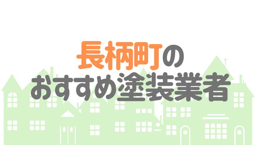 千葉県長柄町のおすすめ「屋根・外壁塗装業者」一覧