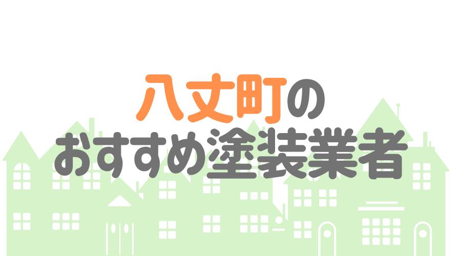 東京都八丈町のおすすめ「屋根・外壁塗装業者」一覧