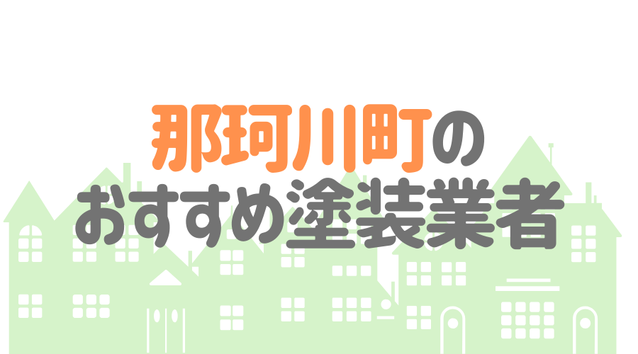 栃木県那珂川町のおすすめ「屋根・外壁塗装業者」一覧