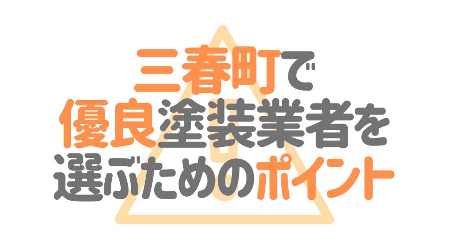 福島県三春町で「優良塗装業者」を選ぶためのポイント