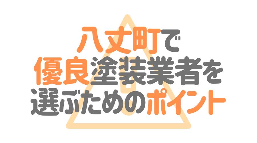 東京都八丈町で「優良塗装業者」を選ぶためのポイント