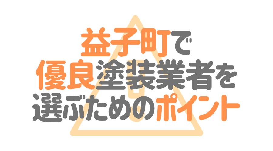 栃木県益子町で「優良塗装業者」を選ぶためのポイント