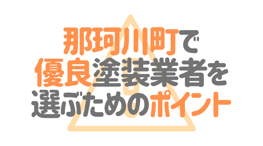 栃木県那珂川町で「優良塗装業者」を選ぶためのポイント