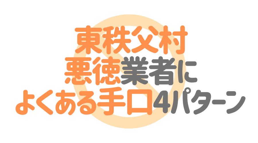 埼玉県東秩父村の悪徳塗装業者によくある手口4パターン