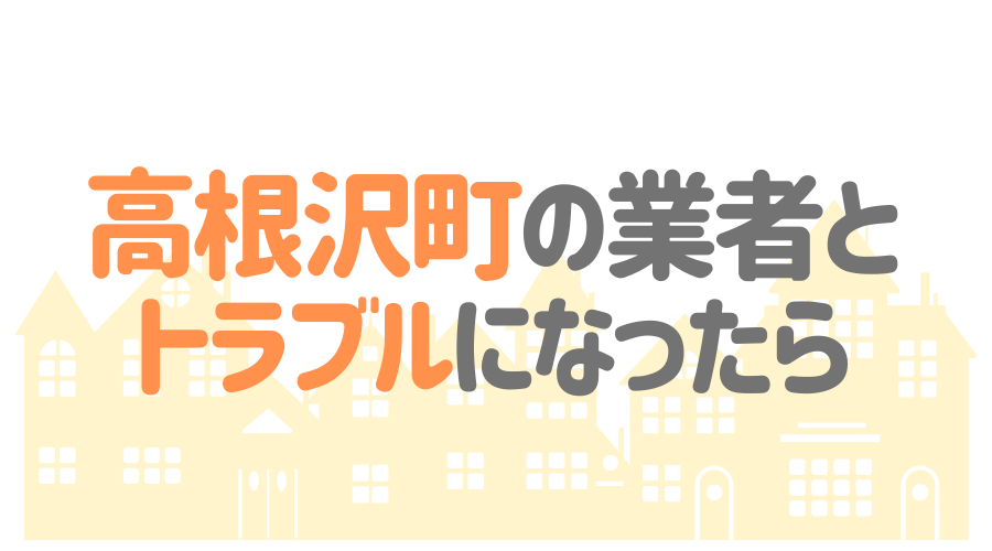 栃木県高根沢町の塗装業者とトラブルになった場合の対処方法