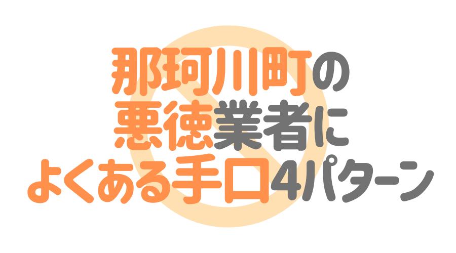 栃木県那珂川町の悪徳塗装業者によくある手口4パターン