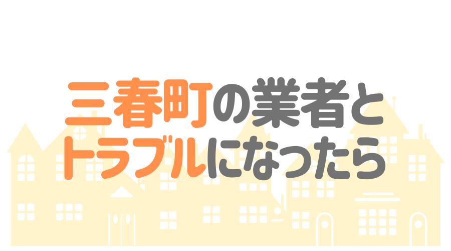 福島県三春町の塗装業者とトラブルになった場合の対処方法