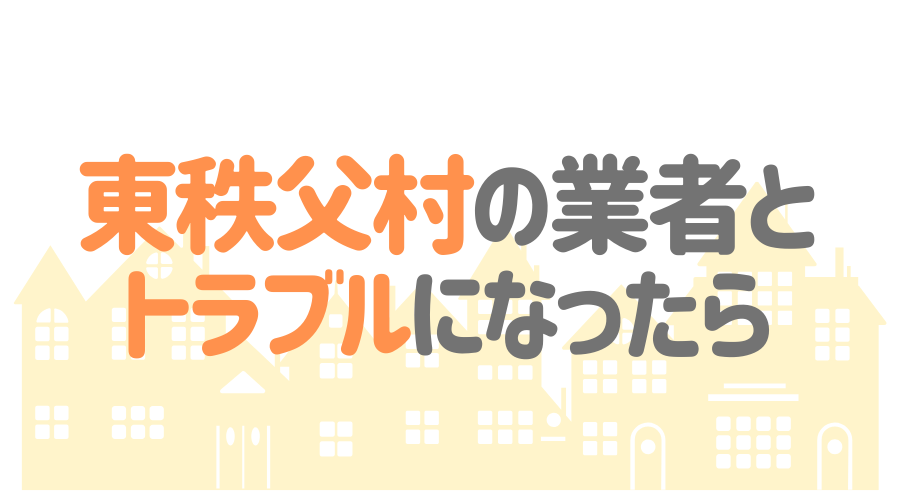 埼玉県東秩父村の塗装業者とトラブルになった場合の対処方法
