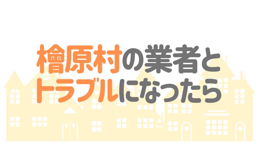 東京都檜原村の塗装業者とトラブルになった場合の対処方法