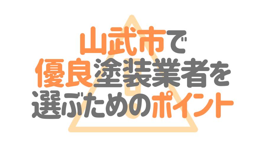 千葉県山武市で「優良塗装業者」を選ぶためのポイント