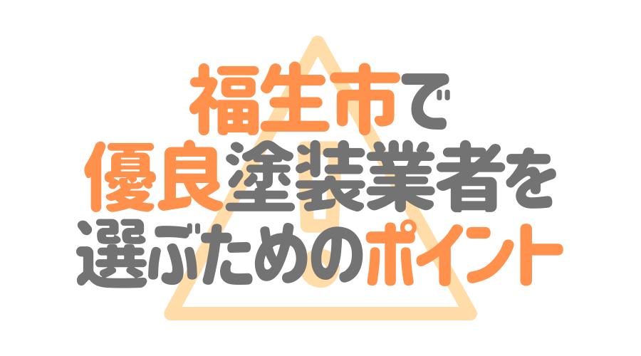 東京都福生市で「優良塗装業者」を選ぶためのポイント