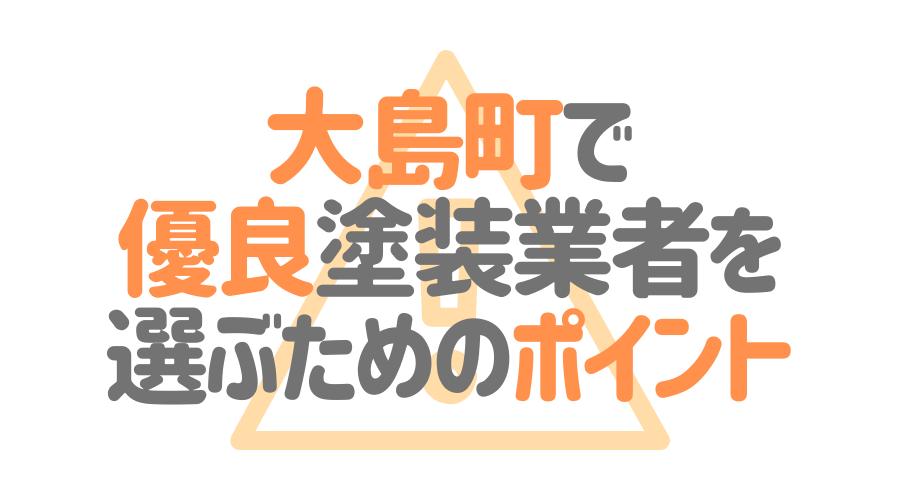 東京都大島町で「優良塗装業者」を選ぶためのポイント